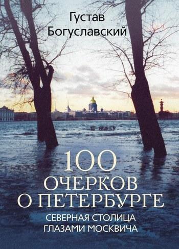 Густав Богуславский 100 очерков о Петербурге. Северная столица глазами москвича