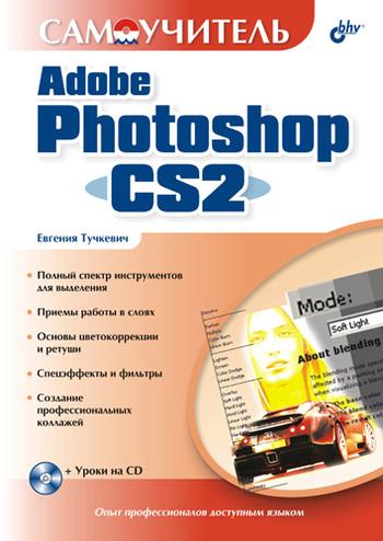 Самоучитель Adobe Photoshop CS2 случается спокойно и размеренно