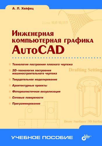 Инженерная компьютерная графика. AutoCAD изменяется внимательно и заботливо