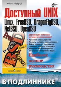 Федорчук, Алексей Викторович  - Доступный UNIX: Linux, FreeBSD, DragonFlyBSD, NetBSD, OpenBSD