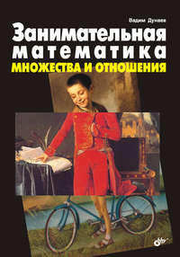 Дунаев, Вадим  - Занимательная математика. Множества и отношения