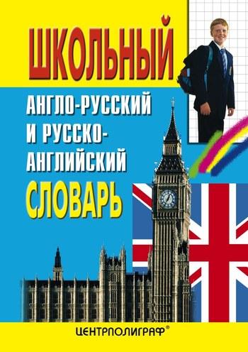 Скачать Школьный англо-русский и русско-английский словарь быстро