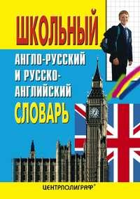 Отсутствует - Школьный англо-русский и русско-английский словарь