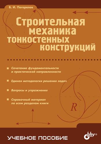 Виктор Погорелов бесплатно