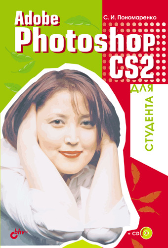 Сергей Пономаренко Adobe Photoshop CS2 для студента adobe photoshop cs2 cd