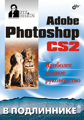 Сергей Пономаренко Adobe Photoshop CS2 хартман а adobe illustrator cs2 рук во дизайнера