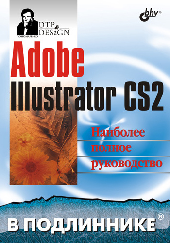 Сергей Пономаренко Adobe Illustrator CS2 хартман а adobe illustrator cs2 рук во дизайнера
