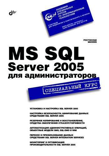 Ростислав Михеев MS SQL Server 2005 для администраторов. Специальный курс