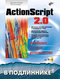 Альберт, Елена  - ActionScript 2.0