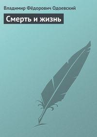 Одоевский, Владимир  - Смерть и жизнь