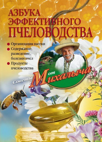 Азбука эффективного пчеловодства ( Николай Звонарев  )