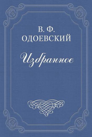 В. Ф. Одоевский бесплатно