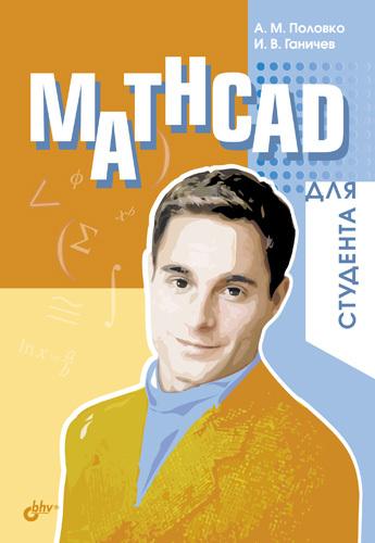 А. М. Половко Mathcad для студента