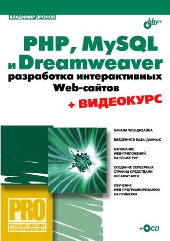 Владимир Дронов PHP, MySQL и Dreamweaver MX 2004. Разработка интерактивных Web-сайтов владимир дронов php mysql и dreamweaver mx 2004 разработка интерактивных web сайтов