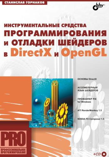 Станислав Горнаков Инструментальные средства программирования и отладки шейдеров в DirectX и OpenGL