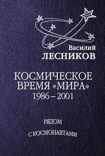 Василий Лесников - Космическое время «Мира»