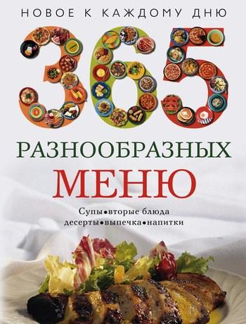 Отсутствует 365 разнообразных меню