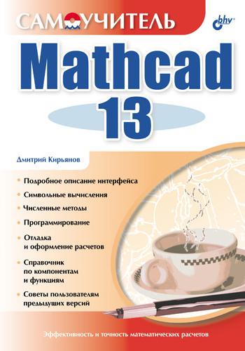 Дмитрий Кирьянов Самоучитель Mathcad 13