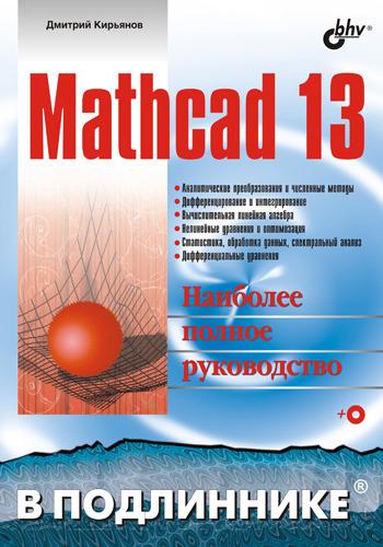 Дмитрий Кирьянов Mathcad 13  высота vl 3х8