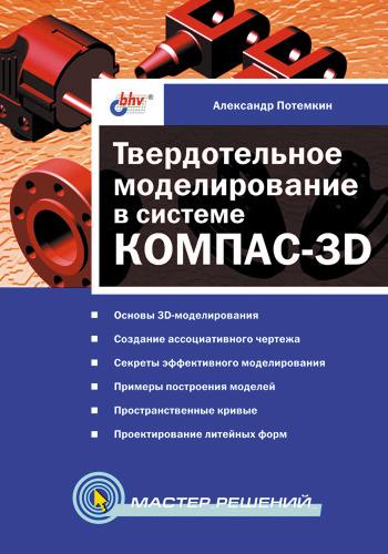 обложка книги static/bookimages/02/03/48/02034805.bin.dir/02034805.cover.jpg