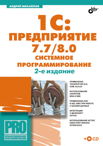1C:Предприятие 7.7/8.0: системное программирование