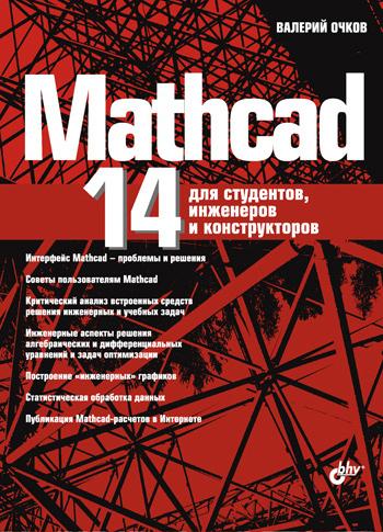 Валерий Очков Mathcad 14 для студентов, инженеров и конструкторов а а черняк ж а черняк ю а доманова высшая математика на базе mathcad общий курс