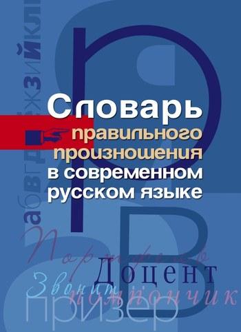 Отсутствует Словарь правильного произношения в современном русском языке