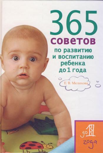 365 советов по развитию и воспитанию ребенка до 1 года случается спокойно и размеренно