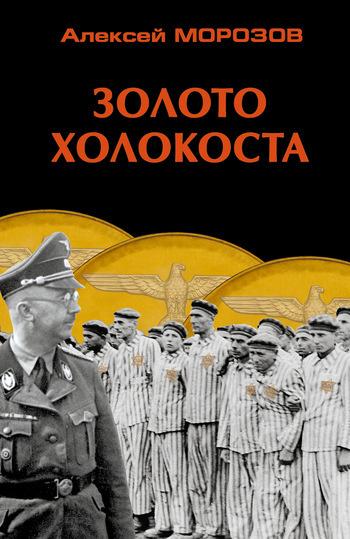 бесплатно Золото Холокоста Скачать Алексей Морозов