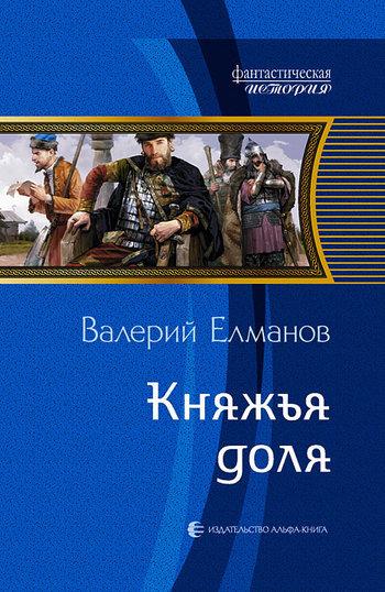 доступная книга Валерий Елманов легко скачать