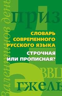 - Словарь современного русского языка. Строчная или прописная?