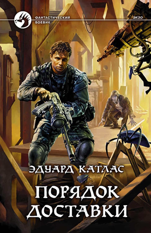 Эдуард катлас все книги скачать бесплатно fb2