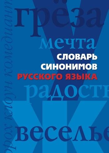 Отсутствует Словарь синонимов русского языка