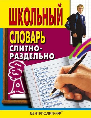 Отсутствует Школьный словарь. Слитно-раздельно