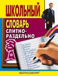 Отсутствует - Школьный словарь. Слитно-раздельно