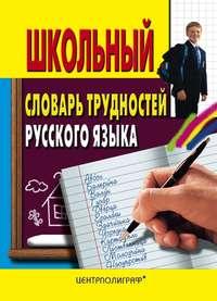 Отсутствует - Школьный словарь трудностей русского языка