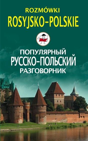 Популярный русско-польский разговорник / Rozmowki rosyjsko-polskie