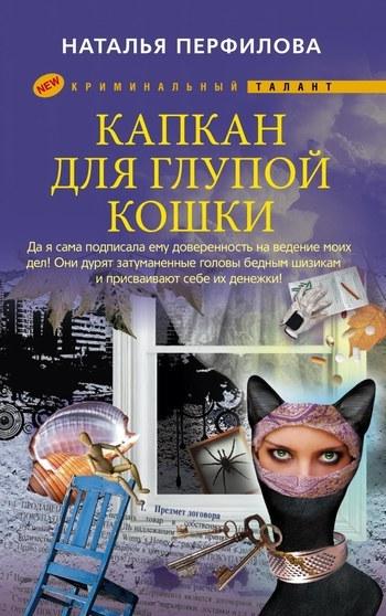 Наталья Перфилова Капкан для глупой кошки купить продать квартиру в воронеже