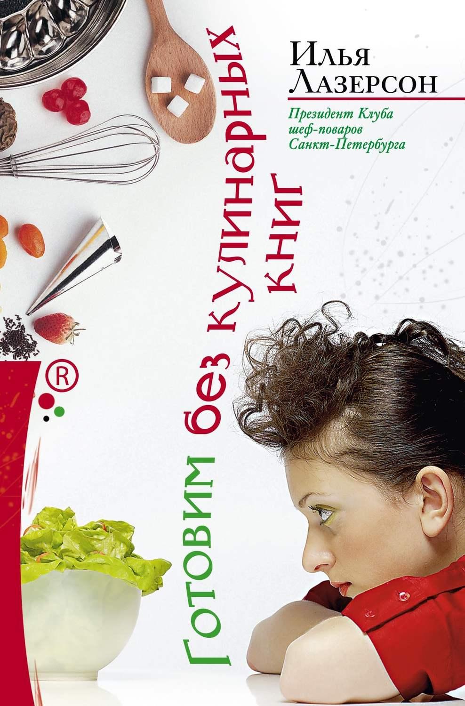 Мужская кухня книга скачать