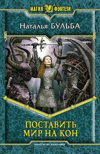 Наталья Бульба - Поставить мир на кон (fb2) скачать книгу бесплатно