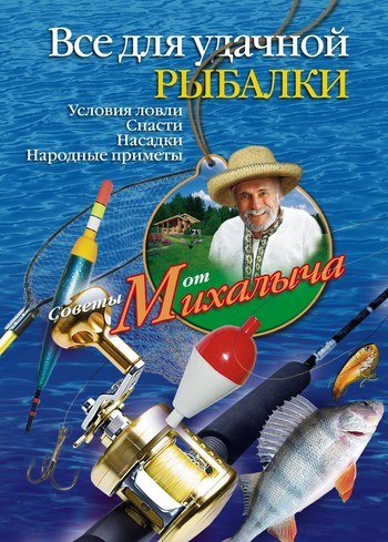 Николай Звонарев - Все для удачной рыбалки. Условия ловли. Снасти. Насадки. Народные приметы