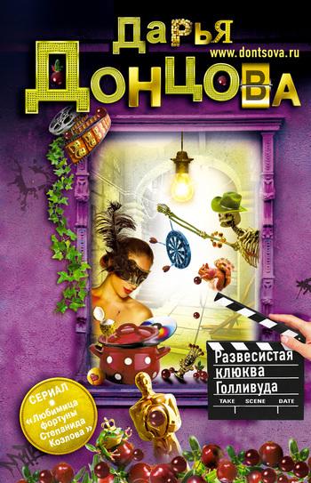 Обложка книги Развесистая клюква Голливуда, автор Донцова, Дарья
