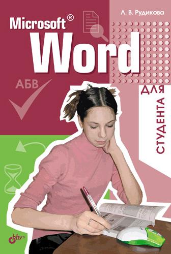 Скачать Microsoft Word для студента быстро