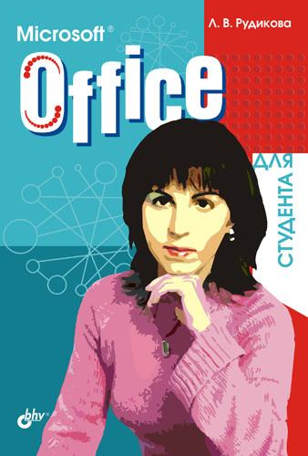 Лада Рудикова Microsoft Office для студента бекаревич ю пушкина н ms office access 2016