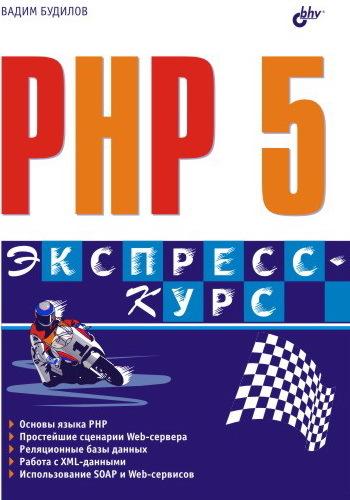 Вадим Будилов PHP 5. Экспресс-курс sitemap 133 xml