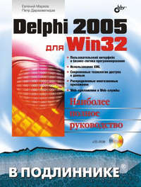 Марков, Евгений  - Delphi 2005 для Win32