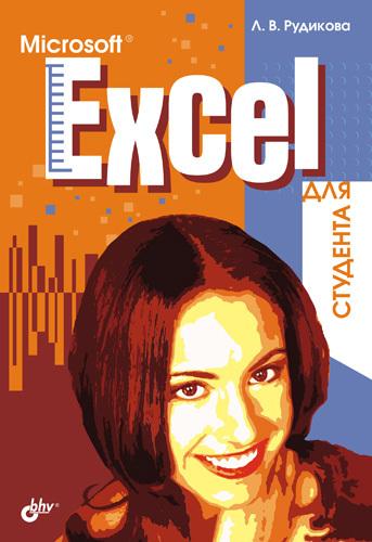 Лада Рудикова Microsoft Excel для студента работа полицейского в ms excel 2013 практическое пособие cd
