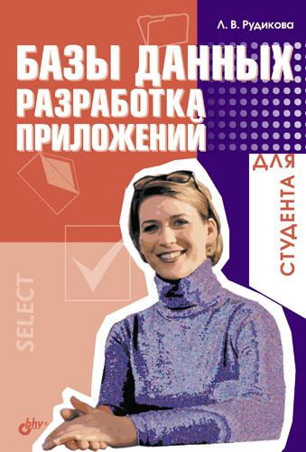 Лада Рудикова Базы данных. Разработка приложений для студента lifestyle