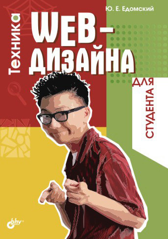 Ю. Е. Едомский Техника Web-дизайна для студента гордон ю книга про буквы от аа до яя