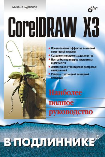 Михаил Бурлаков CorelDRAW X3 coreldraw x8 самоучитель